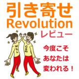 【自己啓発】「引き寄せRevolution」のレビュー   今度こそあなたは変われる!
