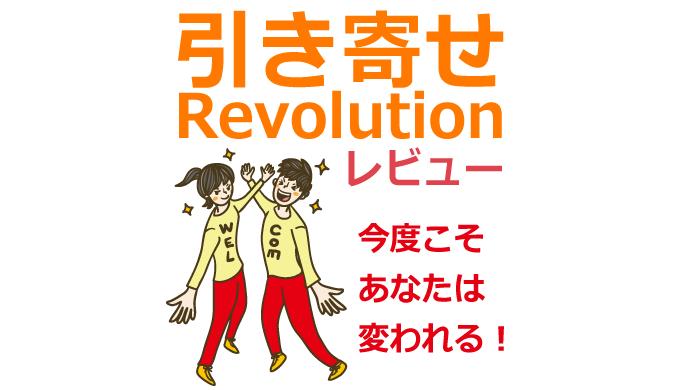 【自己啓発】「引き寄せRevolution」のレビュー今度こそあなたは変われる