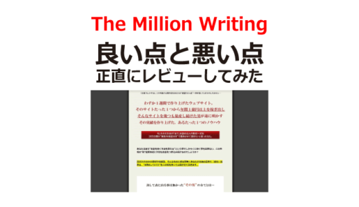 The Million Writingのレビュー│コピーライティングのススメ!