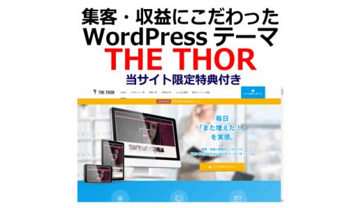 集客・収益にこだわったWordPressテーマ『THE THOR』(特典付き)を徹底解説