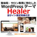 整体院・サロン専用に特化したWordPressテーマ『Healer』(特典付き)を徹底解説