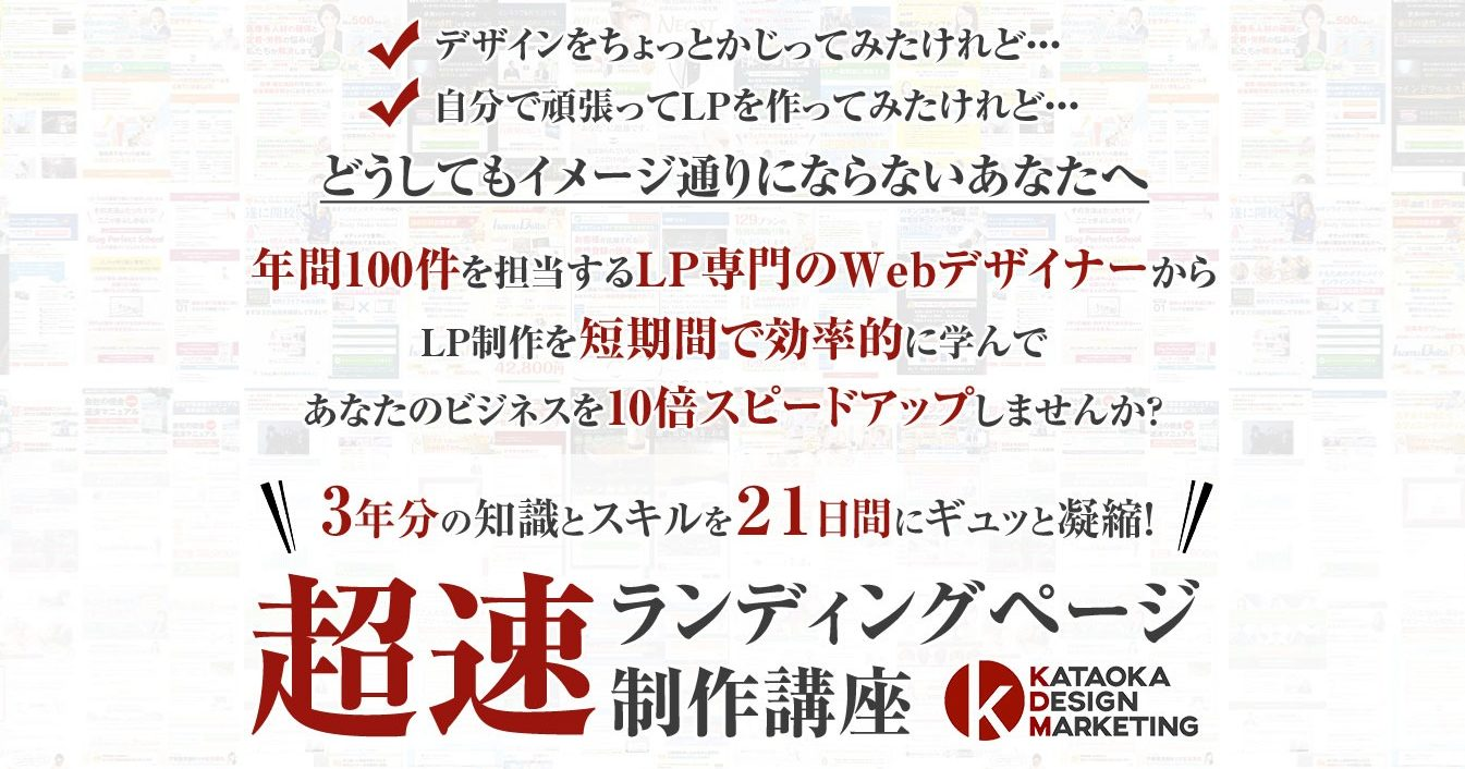 超速LP制作講座|KATAOKA DESING MARKETING(片岡亮太)