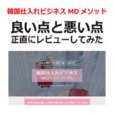 韓国仕入れビジネスMDメソッドビジネスコースのレビュー丨楽しく物販したい人におすすめ!