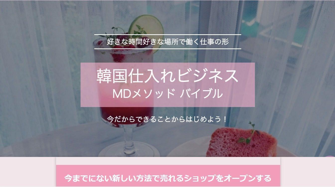 韓国仕入れビジネスMDメソッド(飯田悦子)