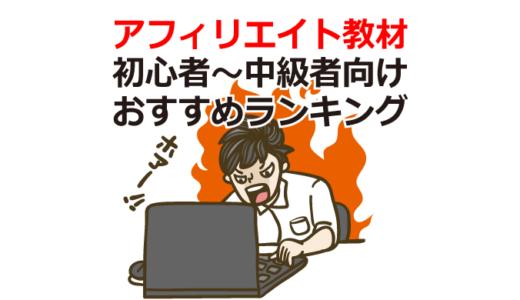 アフィリエイト教材(初心者~中級者向け)おすすめランキング10選