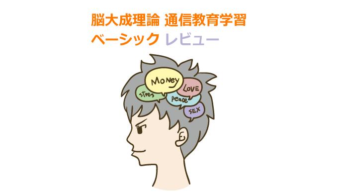 【自己啓発】脳大成理論通信教育学習ベーシックのレビュー
