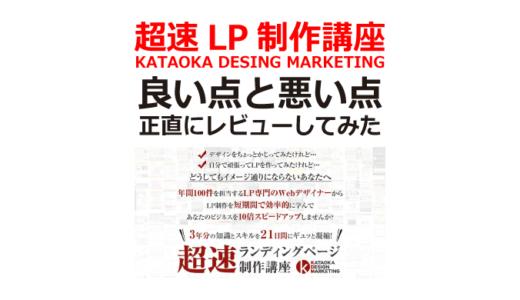 超速LP制作講座|KATAOKA DESING MARKETINGのレビュー丨自作、案件にも使えるノウハウ!