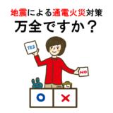 地震による通電火災対策に!<br></noscript><img class=