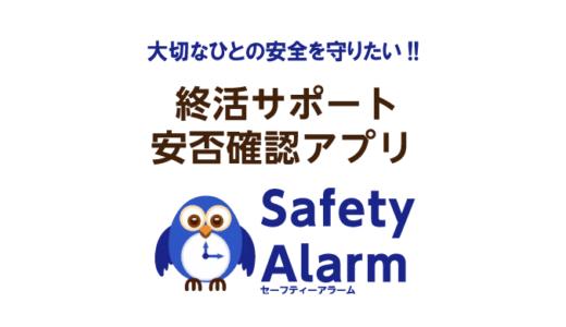 安否確認アプリSafety Alarm丨大切な人を見守りたいから