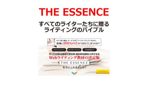 THE ESSENCEのレビュー|ライターたちに贈るアフィリエイト向けライティングのバイブル(当サイト限定特典付き)