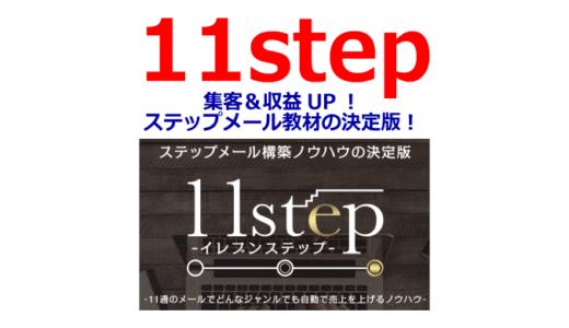 11step(イレブンステップ)で集客&収益UP!ステップメール教材の決定版!【購入特典あり】