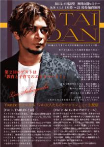 無料参加型セミナー「TAIDAN」第2弾配信決定! スペシャルゲストありの特別セッション!