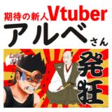 本気で楽しむ期待の新人Vtuberアルベ!<br></noscript><img class=