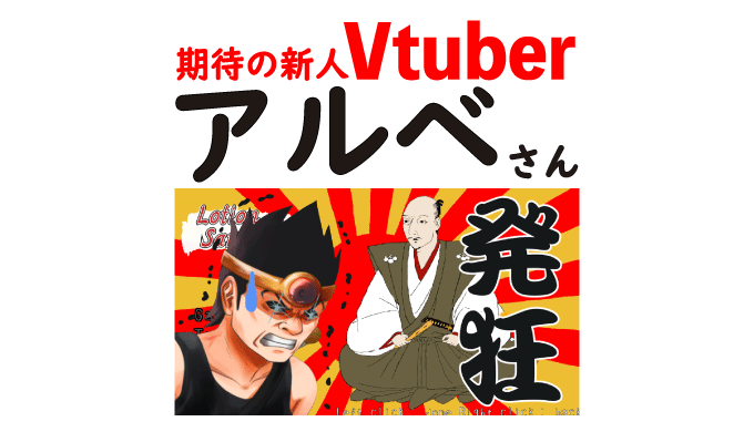 本気で楽しむ期待の新人Vtuberアルベ!視聴者参加で盛り上がろう!