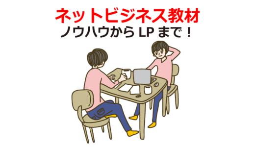 ネットビジネスおすすめ教材4選│ノウハウからLPまで!