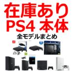 PS4本体:在庫あり!今すぐに買える!新型・旧型・同梱版各モデル一覧
