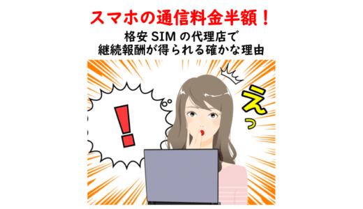 スマホの通信料金半額!格安SIMの代理店で継続報酬が得られる確かな理由