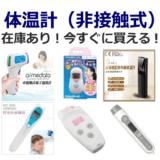 体温計(非接触式):在庫あり!今すぐに買える通販商品一覧【激安・オムロン・テルモ・おでこ】