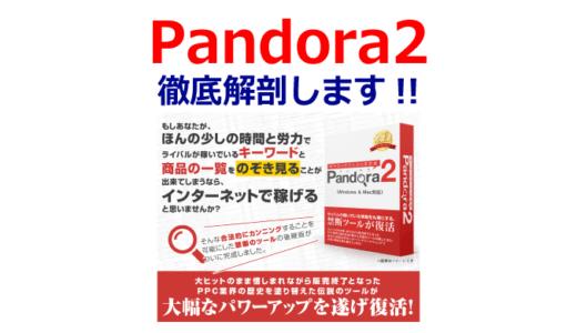 キーワードツール「Pandora2」を徹底解剖してみた!(当サイト限定特典付き)