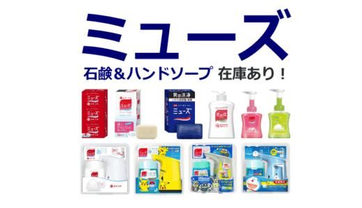 ミューズ 石鹸&ハンドソープ:在庫あり!今すぐに買える!【通販・激安】