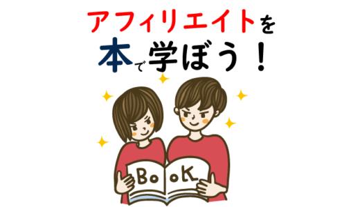 アフィリエイトを本で学ぼう!おすすめ書籍10選