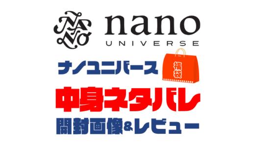 【2021年】ナノユニバース福袋(メンズ)の中身ネタバレ!開封画像&レビューまとめ