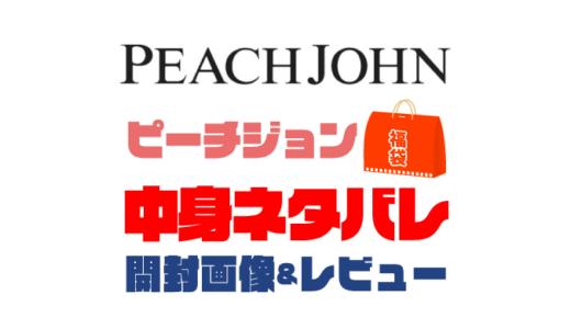 【2021年】ピーチジョン福袋(レディース)の中身ネタバレ!開封画像&レビューまとめ