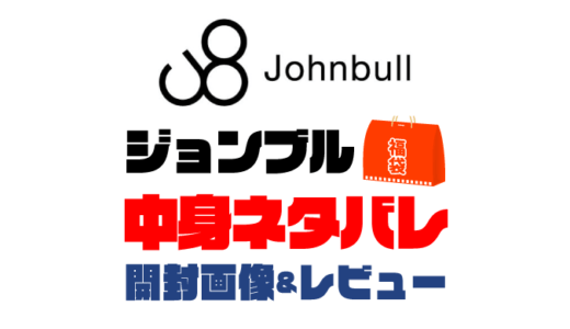 【2021年】ジョンブル福袋(メンズ)の中身ネタバレ!開封画像&レビューまとめ