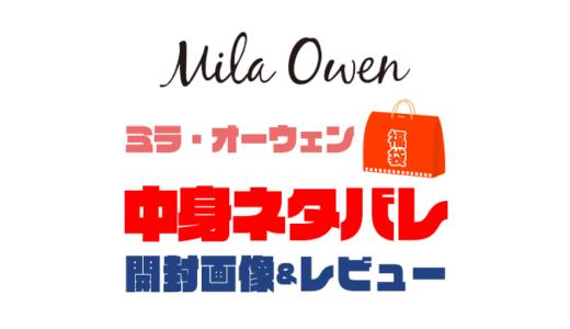 【2021年】ミラ・オーウェン福袋(レディース)の中身ネタバレ!開封画像&レビューまとめ
