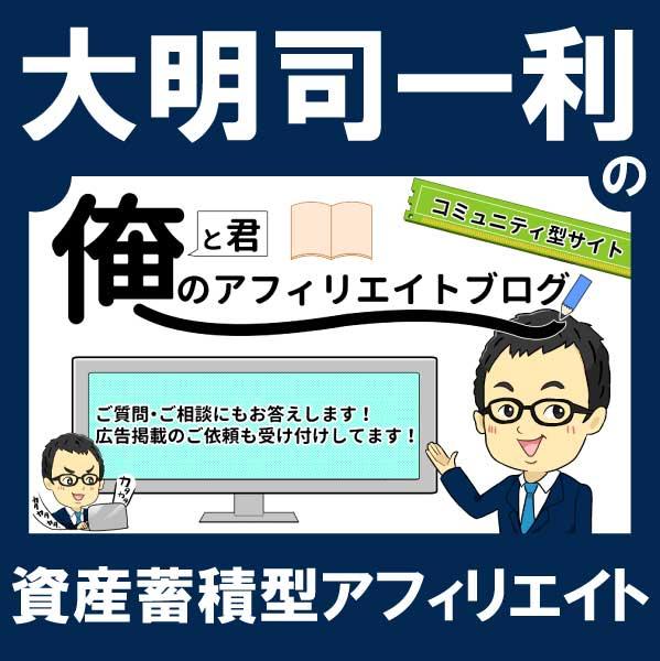 大明司一利の資産蓄積型アフィリエイト音声メディア(音声プラットフォーム)配信