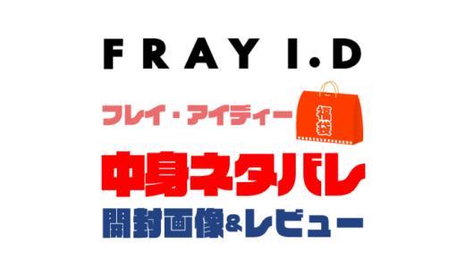 【2021年】フレイ・アイディー福袋(レディース)の中身ネタバレ!開封画像&レビューまとめ