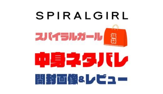 【2021年】スパイラルガール福袋(レディース)の中身ネタバレ!開封画像&レビューまとめ