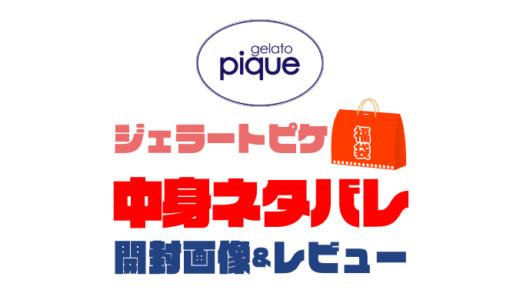 【2021年】ジェラートピケ福袋(レディース)の中身ネタバレ!開封画像&レビューまとめ
