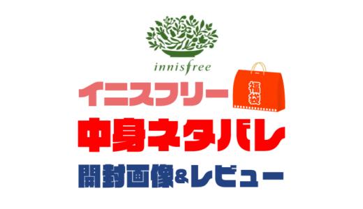【2021年】イニスフリー福袋(コスメ)の中身ネタバレ!開封画像&レビューまとめ