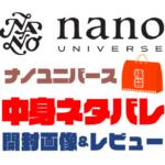 【2021年】ナノユニバース福袋(レディース)の中身ネタバレ!開封画像&レビューまとめ