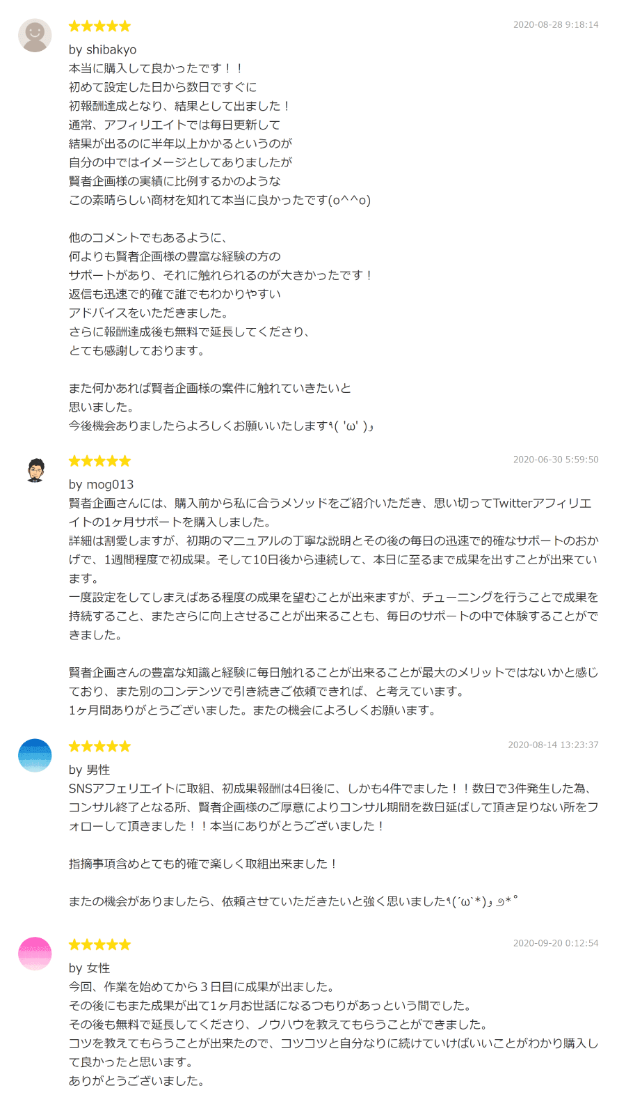 Twitterアフィリエイト(ココナラ感想)