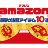【2021年】Amazon初売り注目アイテム10選【Echo、Fire-TV、Kindle】