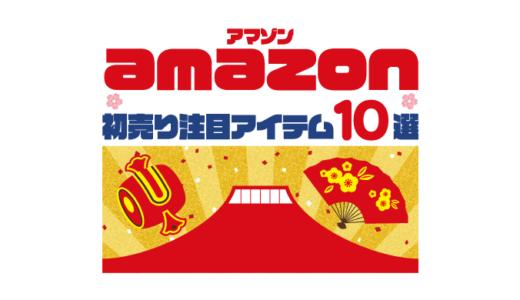 【2021年】Amazon初売り注目アイテム10選【Echo、Fire TV、Kindle】