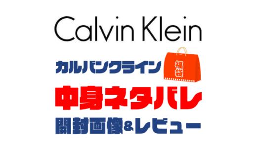 【2021年】カルバンクライン福袋(メンズ)の中身ネタバレ!シンプルに使えるアイテムを福袋で!