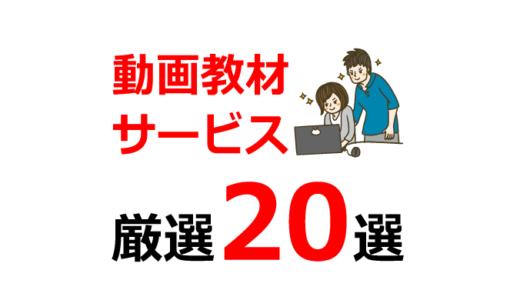 【決定版】動画教材のおすすめ20選!幅広く学べる動画教材サービスまとめ!