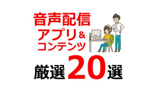 【決定版】音声配信アプリ・コンテンツ厳選15選!声で伝えるサービスまとめ!