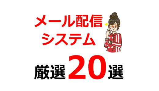 【決定版】メール配信システム厳選20選!本当に使えるサービスまとめ!