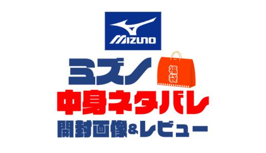 【2021年】ミズノ福袋(メンズ)の中身ネタバレ!開封動画&レビューまとめ