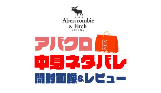 【2021年】アバクロ福袋(レディース)の中身ネタバレ!アイテムの特徴も!