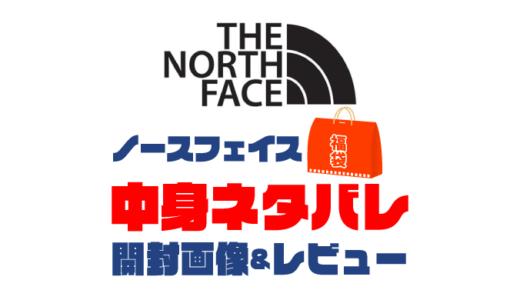 【2021年】THE-NORTH-FACE福袋の中身ネタバレ!開封画像&レビューまとめ