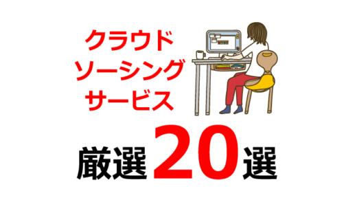 【決定版】クラウドソーシングサービス厳選20選!仕事を外注できるおすすめサイトまとめ!