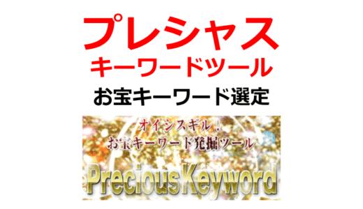プレシャスキーワードツール(特典付き)でお宝キーワード選定をしてPV数アップ!