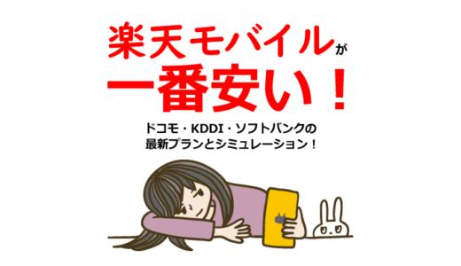 楽天モバイルが一番安い!ahamo・povo・SoftBank on LINE 2021年スマホ料金比較
