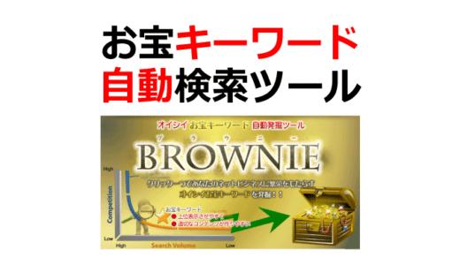 お宝キーワード自動検索ツール Brownie(ブラウニー)ライト版(特典付き)