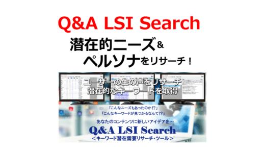 キーワードツール「Q&A LSI Search 年間会員」(特典付き)で潜在的ニーズ&ペルソナをリサーチ!